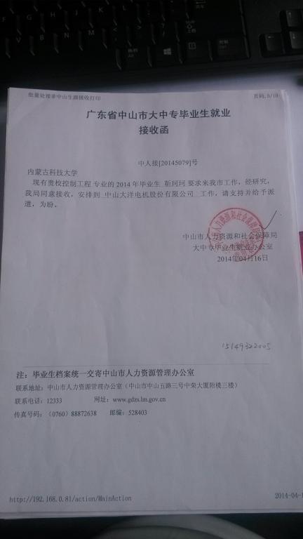 天津人力资源_应届毕业生就业说明-内蒙古科技大学研究生院